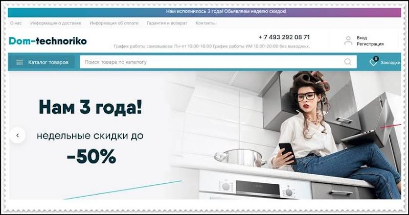 [Лохотрон] dom-technoriko.ru – Отзывы, мошенники, развод! Фальшивый магазин