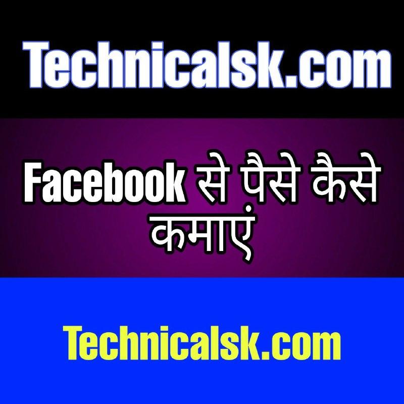 फेसबुक के फायदे और नुकसान