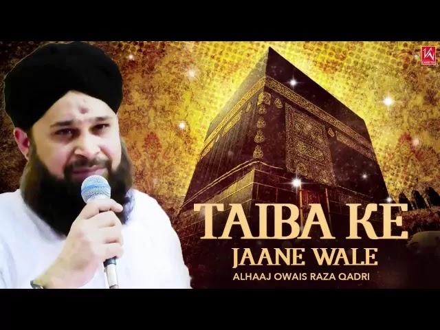 Taiba Ke Jaane Wale Lyrics - Owais Raza Qadri