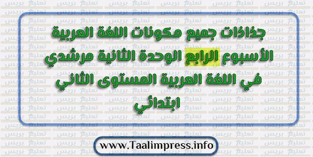 جذاذات جميع مكونات اللغة العربية الأسبوع الرابع الوحدة الثانية مرشدي في اللغة العربية المستوى الثاني ابتدائي