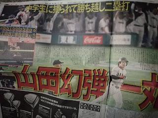 山田哲人 幻のホームラン キャッチ 中学生 クソガキ 朝刊 20170308