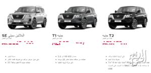 اسعار نيسان باترول 2020 في السعودية