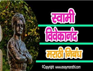 Swami Vivekananda Essay In Marathi