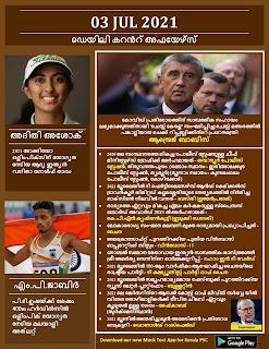 Daily Malayalam Current Affairs 03 Ju1 2021