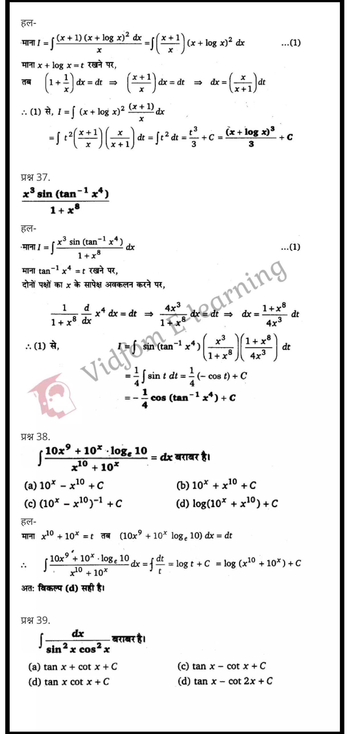 class 12 maths chapter 7 light hindi medium 17
