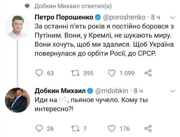 Неудачная попытка Порошенко напомнить о себе