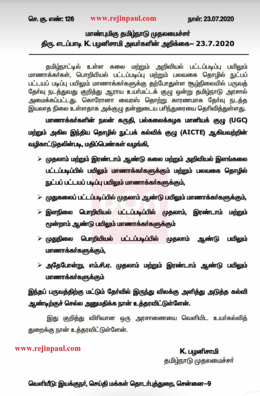University Exam Cancelled in Tamil Nadu ~ Anna University