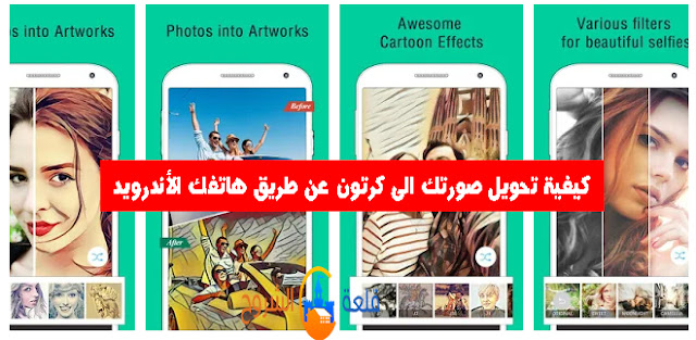 كيفية تحويل صورتك الى كرتون عن طريق هاتفك الأندرويد