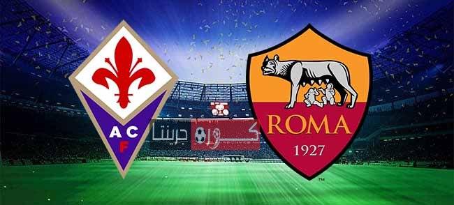 مشاهدة مباراة روما وفيورنتينا بث مباشر اليوم 26-7-2020