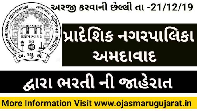 Regional Municipalities Ahmedabad Civil Engineer, Urban Planner and MIS Expert Requirement 2019