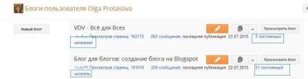 Панель инструментов blogger