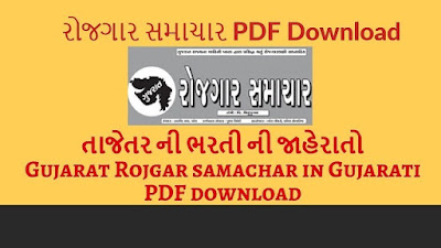 Gujrat Rojgar Samachar pdf