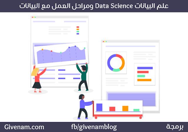علم البيانات Data Science ومراحل العمل مع البيانات