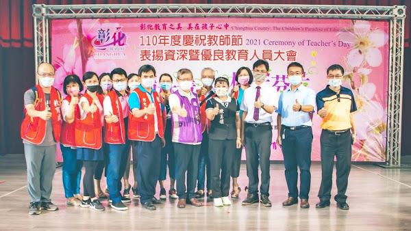 彰化縣慶祝教師節 表揚329位教育人員無私奉獻