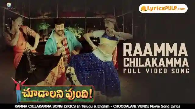 RAMMA CHILAKAMMA SONG LYRICS In Telugu & English - CHOODALANI VUNDI Movie Song Lyrics