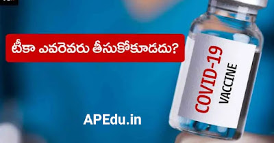 Corona Vaccine: Who should take the Corona Vaccine?  Who should not wear it?  Central Government Guidelines.