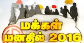 Makkal Manathil 07-04-2016 Puthiya Thalaimurai Tv