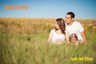 Avdharna in Hindi