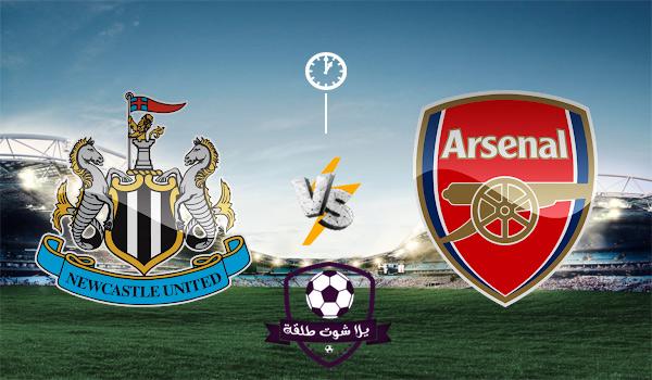 آرسنال ونيوكاسل يونايتد بث مباشر-مباراة ارسنال مباشر-بث مباشر ارسنال