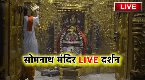 सोमनाथ मंदिर Live Darshan