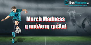 Betmasters: March Madness, η απόλυτη τρέλα!