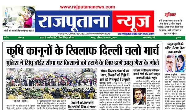 Rajputana News daily epaper 28 November 2020