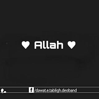 Islamic facebook dp