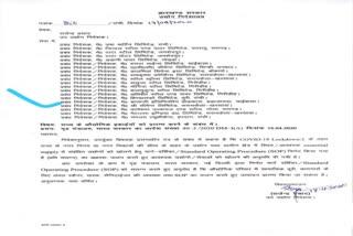 letter-for-emergency-service-jamshedpur