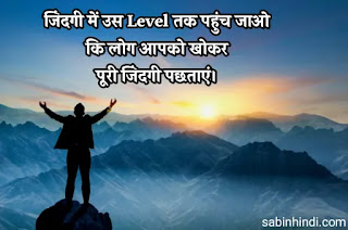 student motivational quotes in hindi