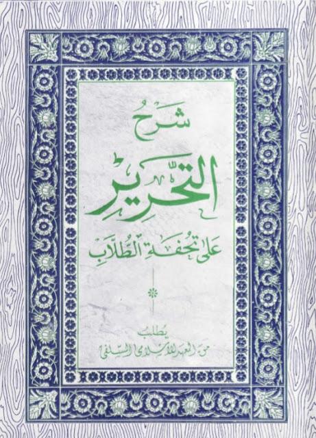kitab tahrir syarah tuhfah download gratis makna pesantren