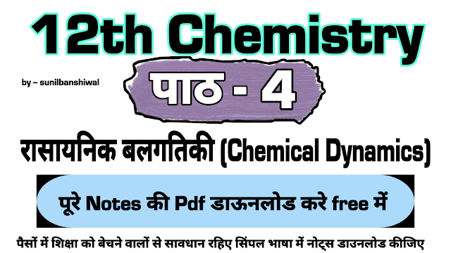 Chemical Kinetics 12th Class Chemistry Notes In Hindi Pdf Download रासायनिक बलगतिकी पाठ 4