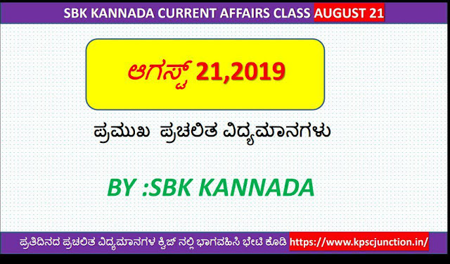 SBK KANNADA CURRENT AFFAIRS  NOTES AUGUST 21,2019