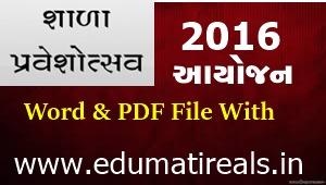 Praveshotsav Aayojan File