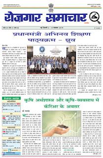 Employment Newspaper - रोजगार समाचार 2 -8 November 2019 Pdf