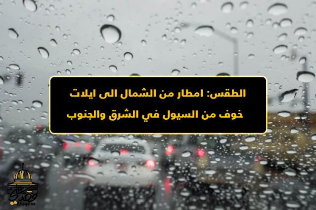 الطقس: تمطر من الشمال الى ايلات ، خوف من السيول في الشرق والجنوب