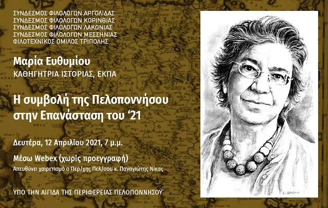 Διαδικτυακή διάλεξη Μαρίας Ευθυμίου «Η συμβολή της Πελοποννήσου στην Επανάσταση»