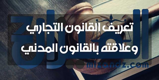 تعريف القانون التجاري وعلاقته بالقانون المدني