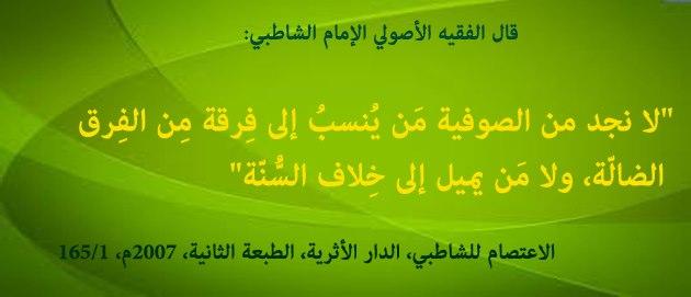 التصوف والعلوم الإسلامية