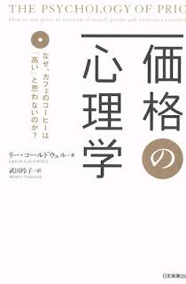 "価格の心理学 なぜ、カフェのコーヒーは「高い」と思わないのか? [Kakaku No Shinri Gaku Naze, Cafe No Coffee Ha ""Takai"" to Omowanai No Ka?]"