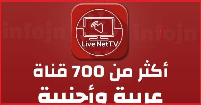 لايف Nettv APK أحدث نسخة تحميل مجاني
