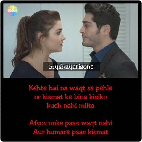 New Sad Shayari with Image | Love Text Status Lines