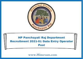 HP Panchayati Raj Department Recruitment 2021-01 Data Entry Operator Post