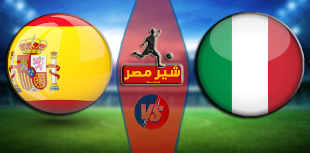 يلا شوت مباراة ايطاليا واسبانيا بث مباشر