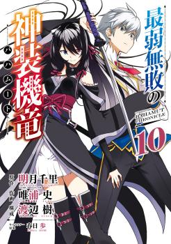 Saijaku Muhai no Shinsou Kiryuu Manga