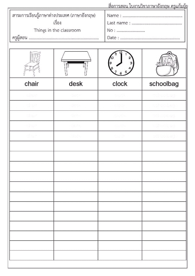 Learning English for Kids Free Printable Worksheets 2020