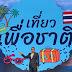 """โครงการ""""เที่ยวเพื่อชาติ""""รวมพลังไทยช่วยไทย  ประสบความสำเร็จยอดจองทะลุ 88,888 แพ็กเกจ ตั้งแต่วันแรกที่เปิดโครงการเที่ยวเพื่อชาติ เต็มภายใน 1 ชั่วโมง"""
