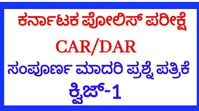 Karnataka Police CAR/DAR Exam Free Online Test Series-1