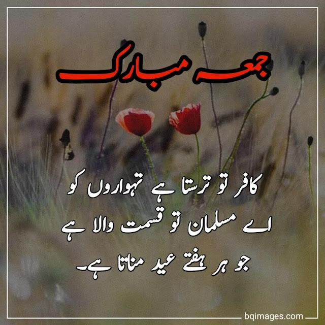 beautiful jumma mubarak quotes in urdu