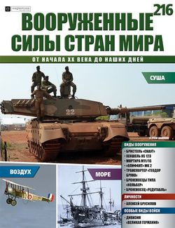 Читать онлайн журнал Вооруженные силы стран мира (№216 2017)  или скачать журнал бесплатно