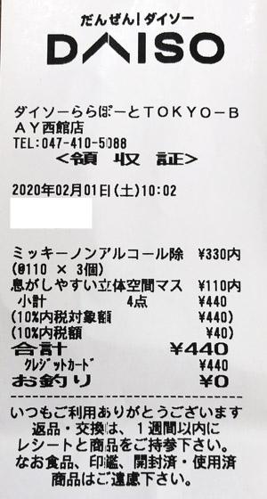 ダイソー ららぽーとtokyo-bay西館店 2020/2/1 マスク購入のレシート